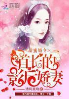 甜蜜婚令:首长的影后娇妻最新章节